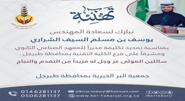 تهنئ وتبارك لسعادة المهندس / يوسف بن مسلم السيف الشراري