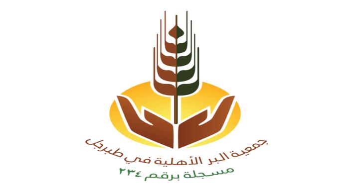 استلمت جمعية البر الخيرية بـ #طبرجل دعم من المستودع الخيري