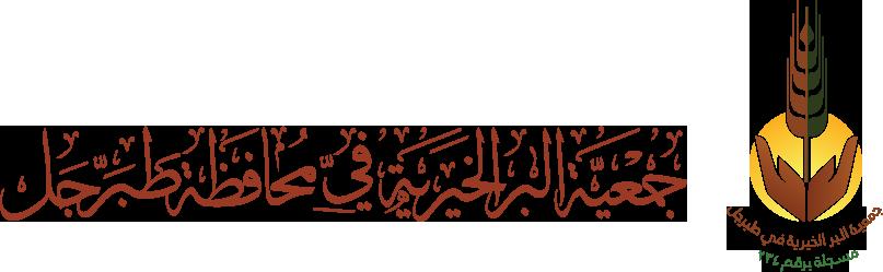 جمعية البر الخيرية بطبرجل